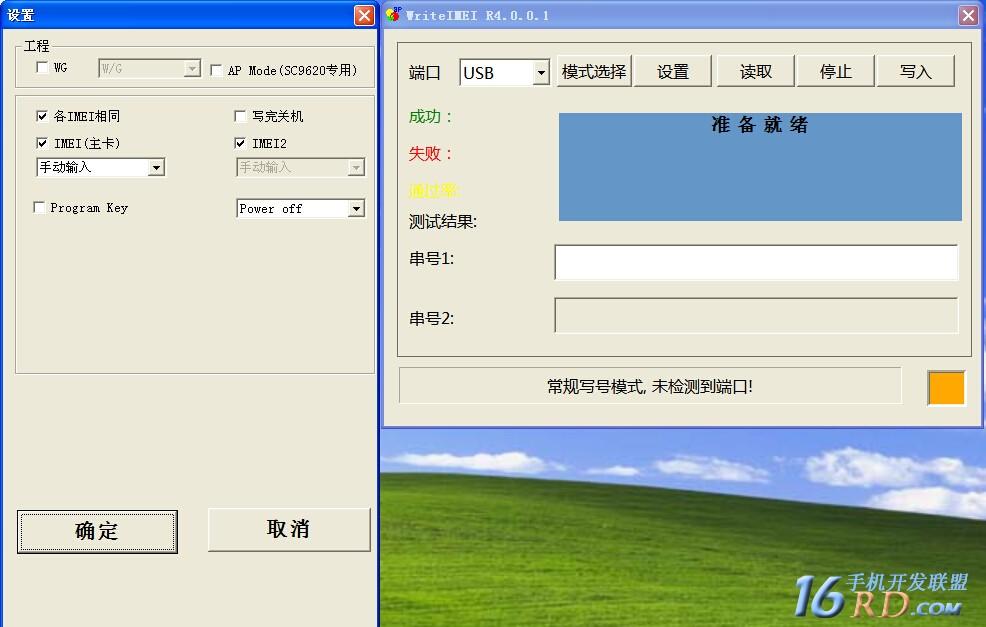 展讯最新WRITEIMEI_R4 0 0001定制版改串号利器-展讯工具-一牛网论坛