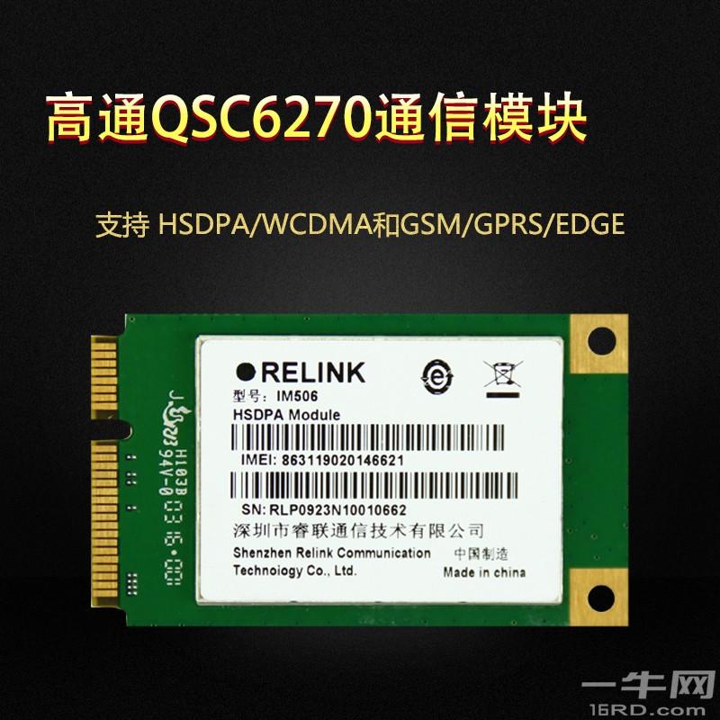 高通3G 4G 通信模块全网通带GPRS硬件资料-高通硬件-一牛网论坛