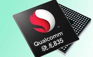 骁龙835芯片