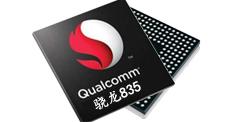 骁龙835芯片资料